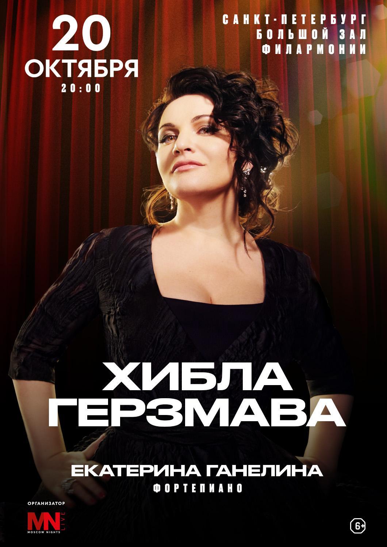 Хибла Герзмава, Екатерина Ганелина