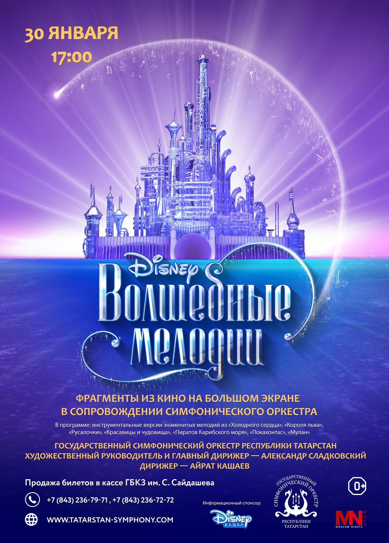 Киноконцерт Disney «Волшебные мелодии»