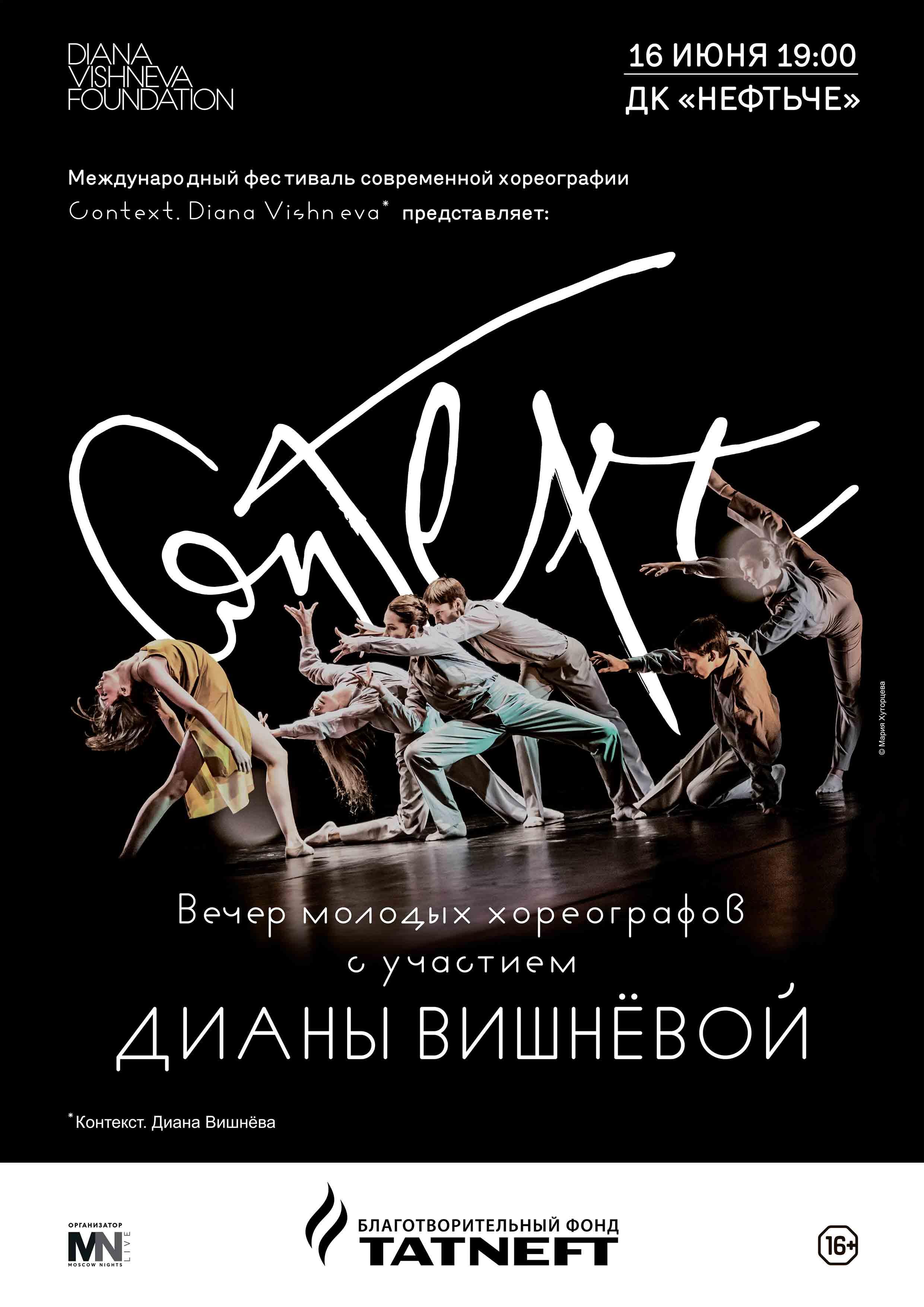 Вечер современной хореографии с участием Дианы Вишнёвой