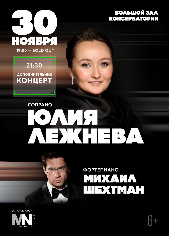 Юлия Лежнева, Михаил Шехтман