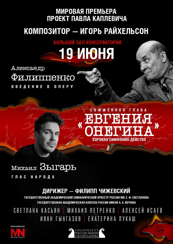 Проект Павла Каплевича