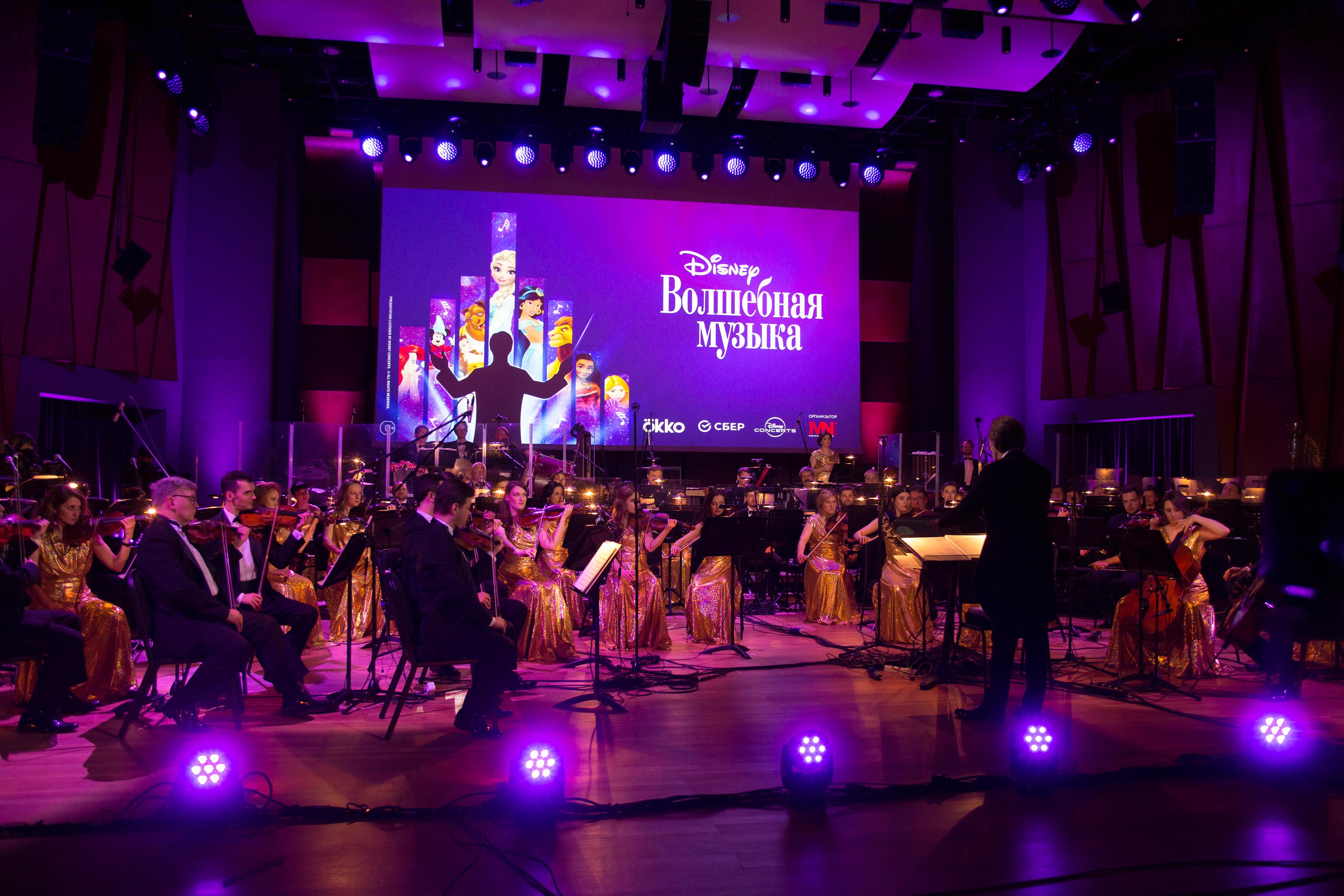 Киноконцерт «Волшебная музыка Disney» стартует на Okko 7 января
